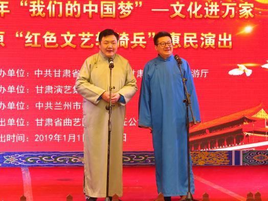 1月20日甘肃省曲艺团兰州市城关区第一工人俱乐部府城隍庙惠民演出