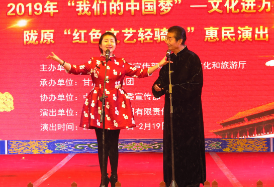 1月26日甘肃省曲艺团兰州市城关区第一工人俱乐部府城隍庙惠民演出