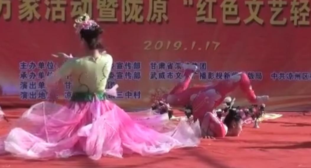 1月17日甘肃省杂技团在武威市凉州区怀安镇三中村惠民演出