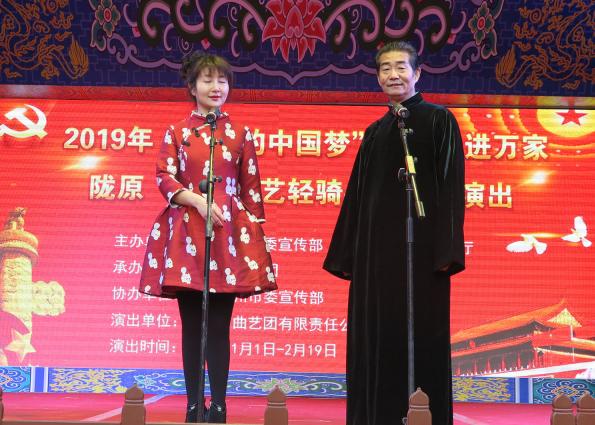 1月12日甘肃省曲艺团走进兰州市第一工人俱乐部府城隍庙惠民文化演出