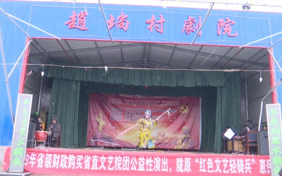 1月20日秦腔剧院在靖远县刘川镇赵埫村惠民演出