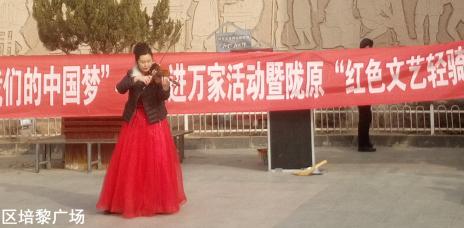 """1月29日甘肃省曲艺团兰州市安宁区培黎街道培黎广场""""我的中国梦""""惠民文化演出"""