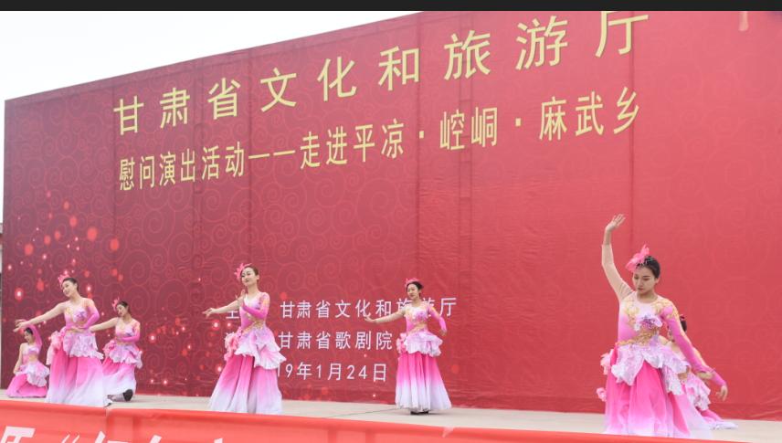 1月24日甘肃省歌剧院在平凉市崆峒区麻武乡麻武村惠民演出
