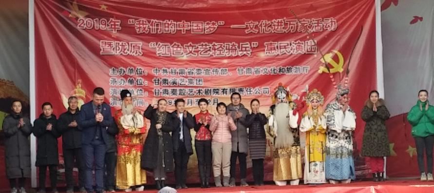 1月6日甘肃省秦腔艺术剧院在定西市安定区内官营镇惠民演出