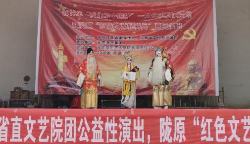 1月7日甘肃省秦腔艺术剧院在定西市安定区西巩驿镇惠民演出