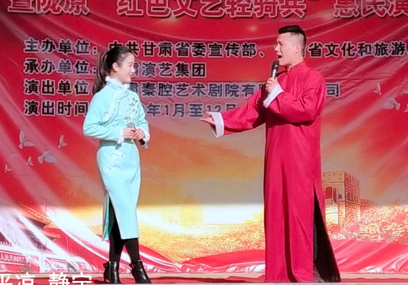 1月17日甘肃省秦腔艺术剧院在平凉市静宁县三合乡黄湾村惠民演出