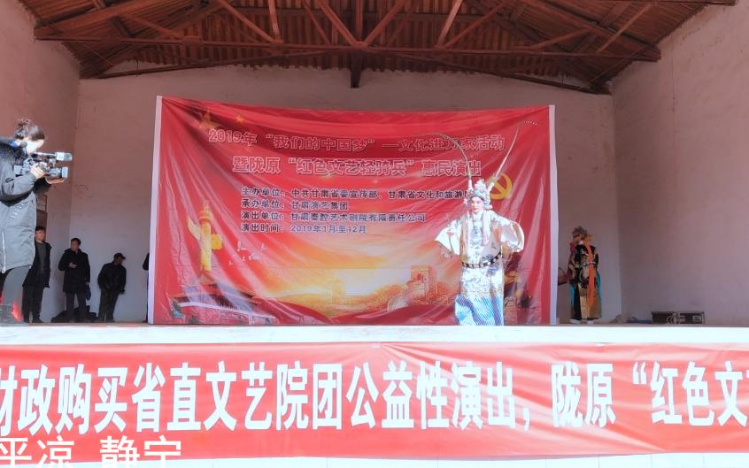 1月17日甘肃省秦腔艺术剧院在平凉市静宁县三合乡任岔村惠民演出