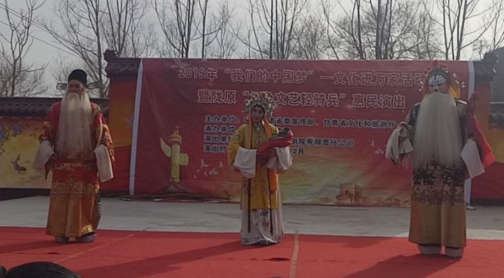 1月19日甘肃省秦腔艺术剧院在平凉市静宁县原安镇惠民演出