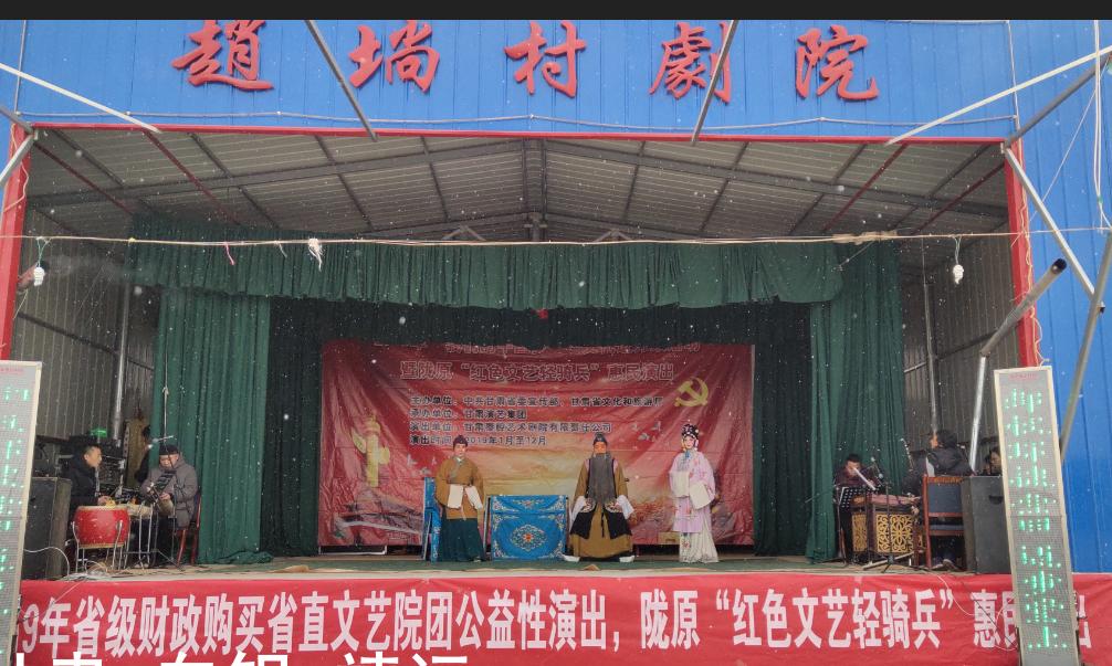 1月20日甘肃省秦腔艺术剧院在白银市靖远县刘川镇赵埫村惠民演出
