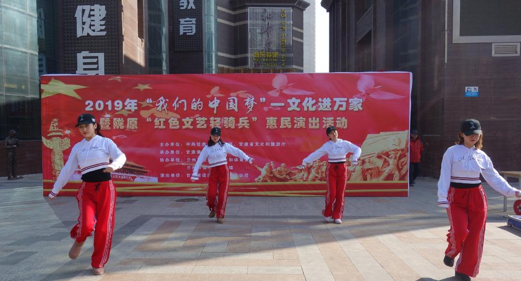 1月22日甘肃省话剧院在安宁区十里店街道办事处南街社区居民委员会惠民演出