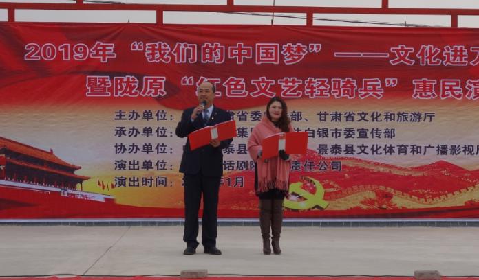 月24日甘肃省话剧院在白银市景泰县正路镇大滩村惠民演出