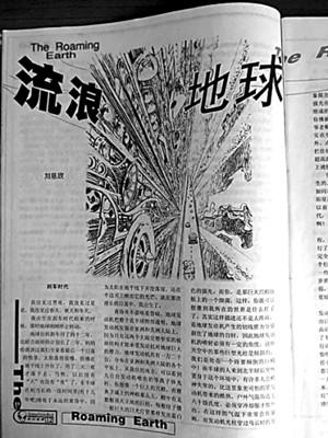 作家刘慈欣:建筑科幻文学王国
