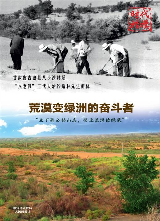 荒漠变绿洲的奋斗者