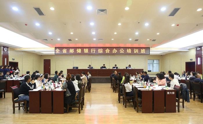 邮储银行甘肃省分行综合办公培训开班