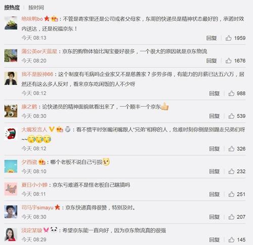 网友对京东调整褒贬不一。截图
