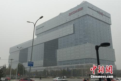 资料图:京东总部大楼。<a target='_blank'  data-cke-saved-href='http://www.chinanews.com/' href='http://www.chinanews.com/' >中新网</a> 吴涛 摄