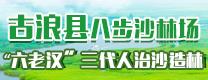 【专题】新时代的奋斗者-八步沙·六老汉·三代人