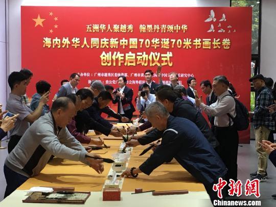 海内外华人庆新中国70华诞70米书画长卷创作启动