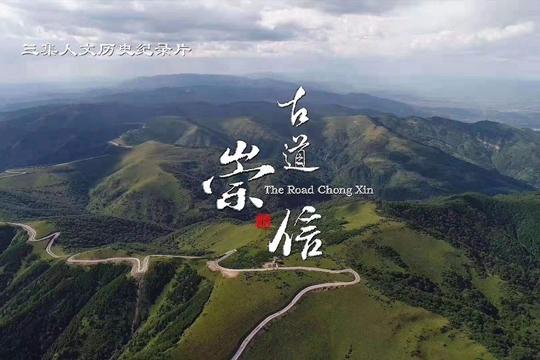 大型人文纪录片《古道崇信》第二集《古城》