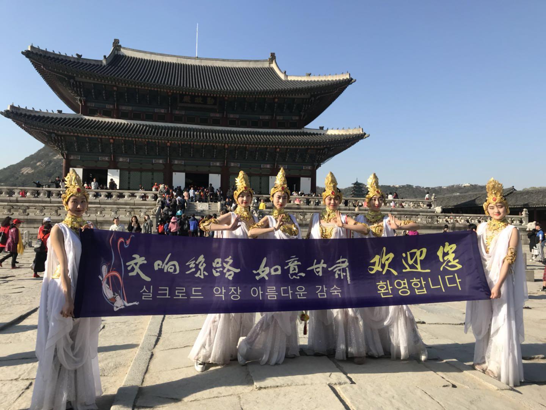 """""""如意甘肃""""文化旅游招商推介团惊艳亮相韩国首尔(组图)"""