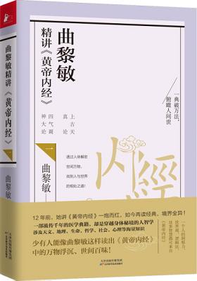 曲黎敏新书首发:从全新角度解码《黄帝内经》