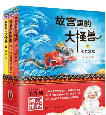 """故宫里的大怪兽""""上新了"""" 作者常怡让孩子们爱上传统文化"""