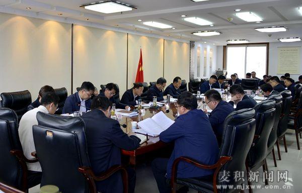 张智明主持召开麦积区委理论学习中心组学习会议