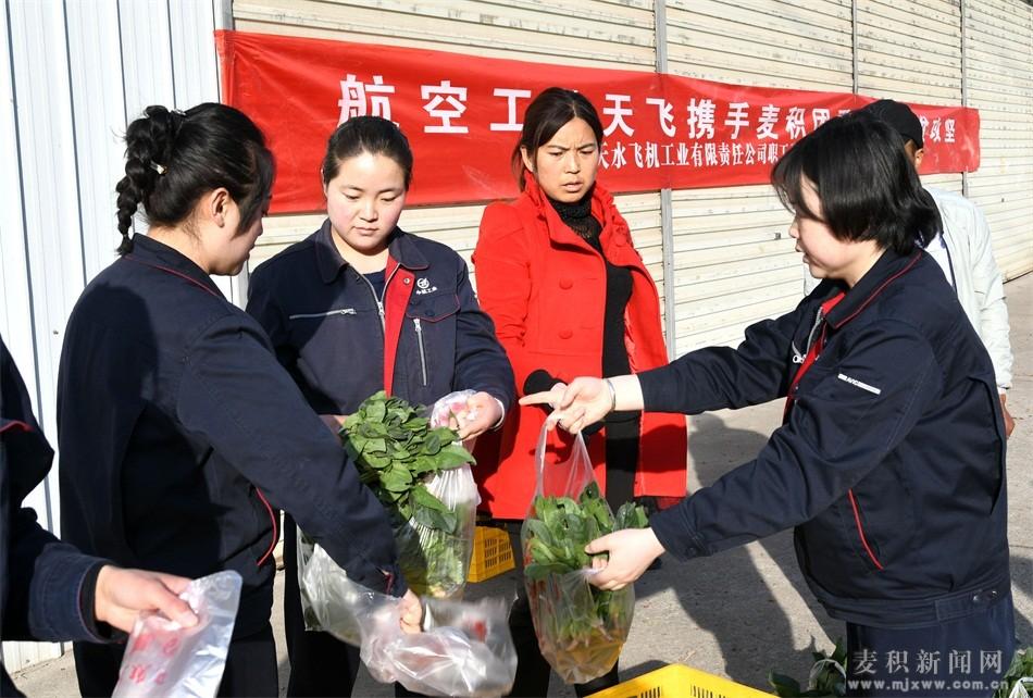 共青团麦积区委携中航天飞公司爱心认购五龙镇新鲜菠菜