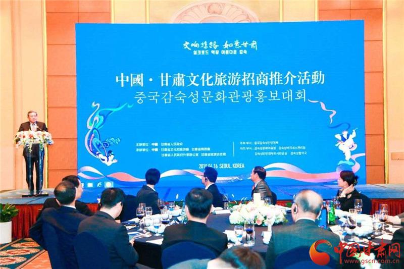 甘肃文化旅游招商推介交流活动亮相韩国首尔 多方签署协议促进合作
