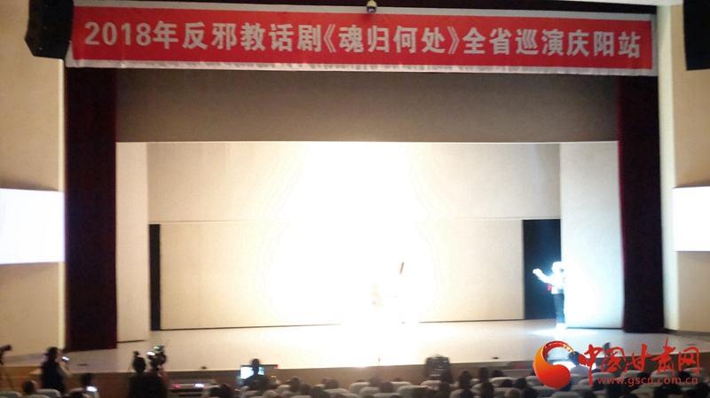 2018年6月7日甘肃省话剧院赴庆阳演出