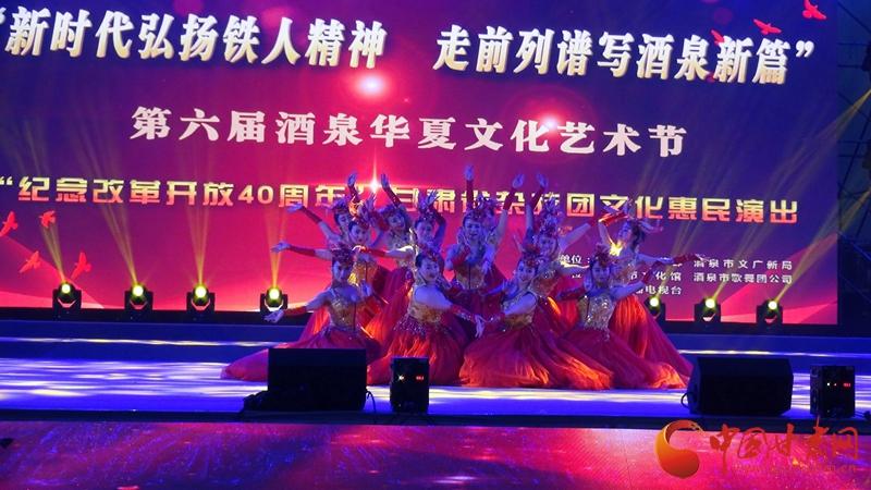 2018年9月1日甘肃省杂技团赴酒泉市演出