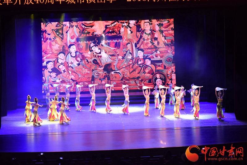 2018年5月11日甘肃省歌剧院赴临夏开展纪念改革开放40周年城市演出活动
