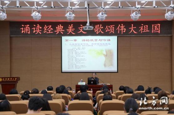天津职大学生诵读经典美文 歌颂伟大祖国