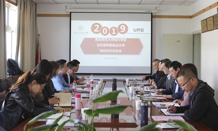 知行学院与巴塞罗那自治大学开展国际合作交流项目洽谈