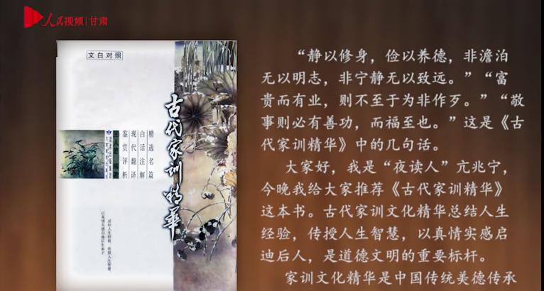 """我是""""夜读人""""系列微视频(二)"""