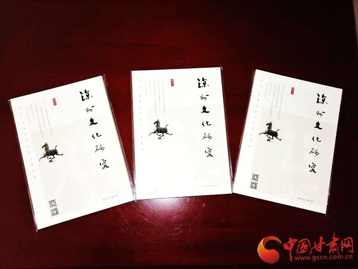 弘扬凉州文化 《凉州文化研究》正式创刊