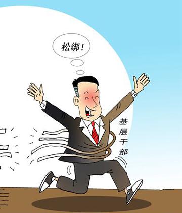 【改革】甘肃省出台若干措施为基层减负