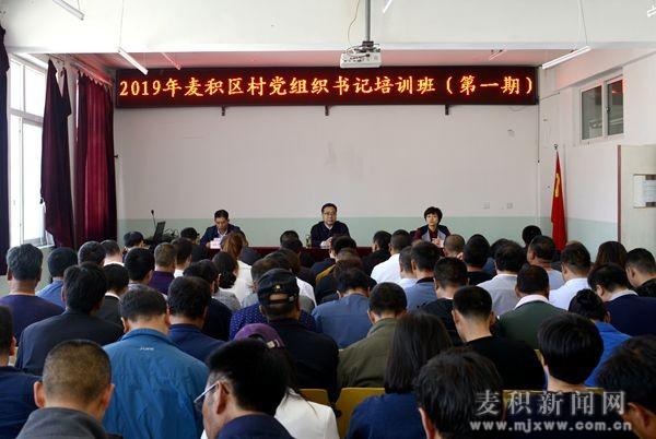 麦积区举办第一期村党组织书记培训班