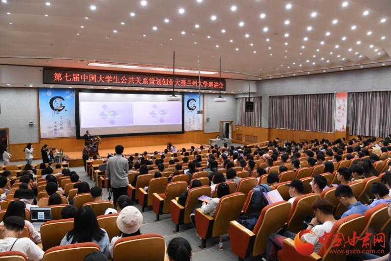 中国大学生公共关系策划创业大赛走进兰州