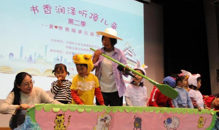 书香润泽听障儿童公益阅读活动在京举办