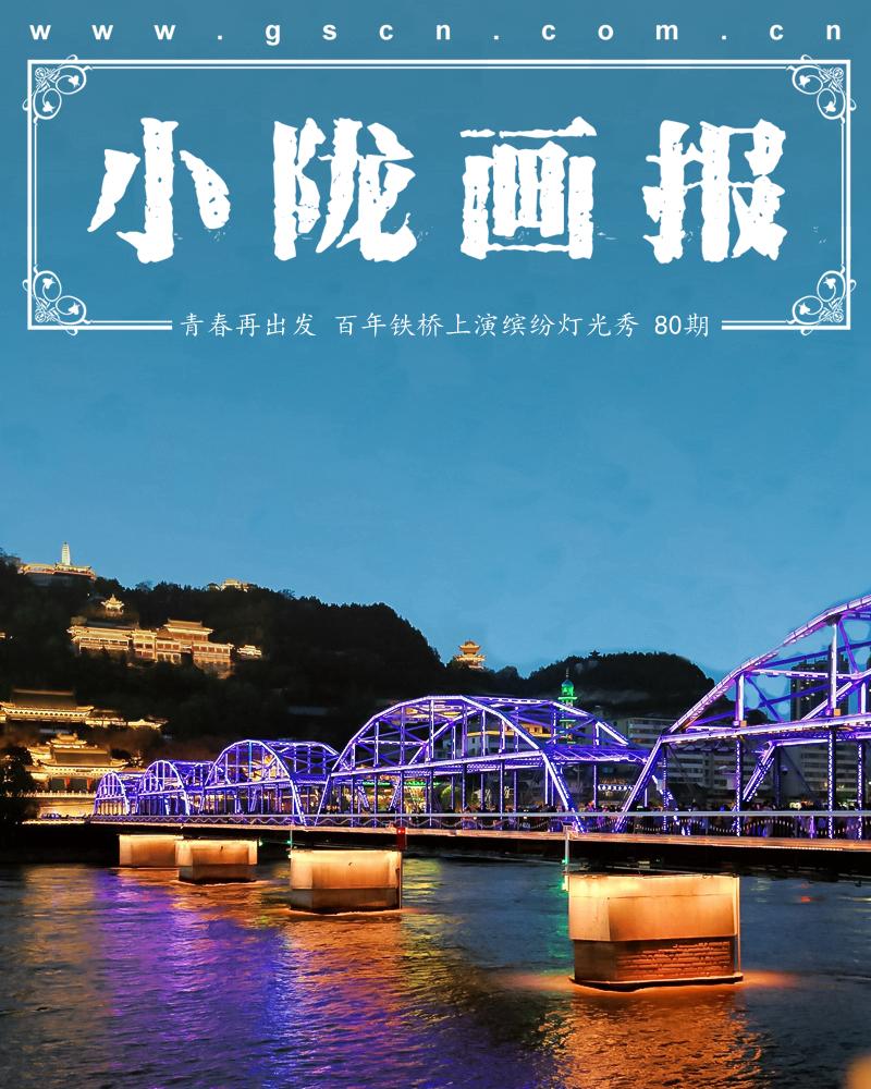 小陇画报|青春再出发 百年铁桥上演灯光秀(组图)