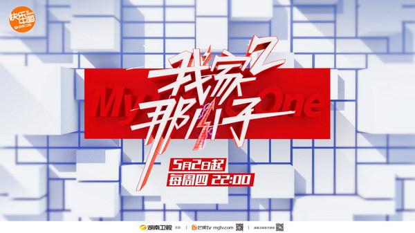 爆款综艺《我家那小子》第二季5月2日升级回归