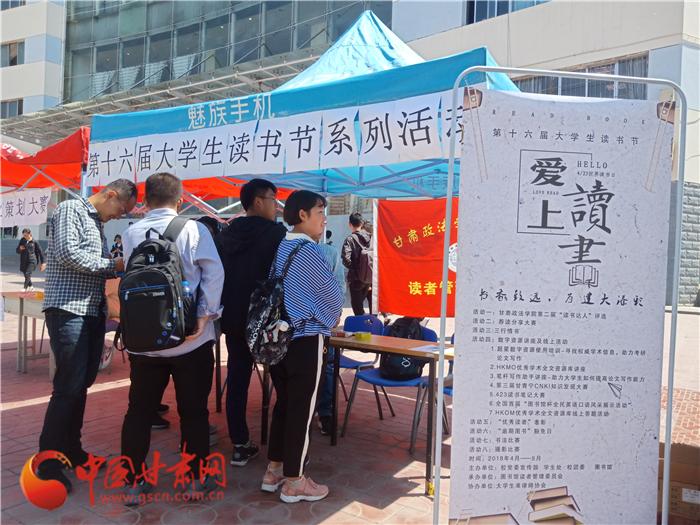 甘肃政法学院大学生读书月系列活动正式启动(图)