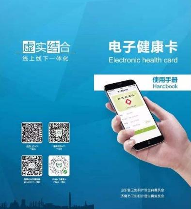 甘肃省基层医疗卫生机构 正式启用电子健康卡