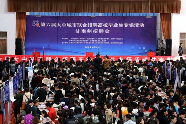 第六届大中城市联合招聘高校毕业生专场活动甘南州招聘会举行