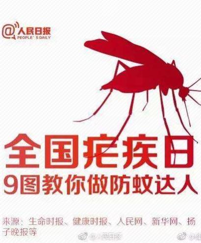 """兰州海关提醒:""""五一""""小长假出国谨防疟疾"""