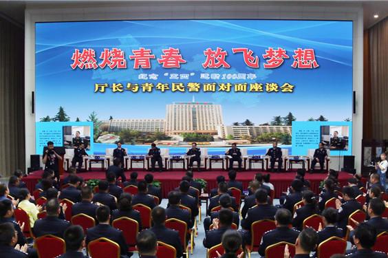传承爱国精神 共话警务发展——甘肃省公安厅厅长与青年民警面对面座谈(图)