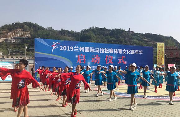2019兰州国际马拉松赛体育文化嘉年华活动正式启动