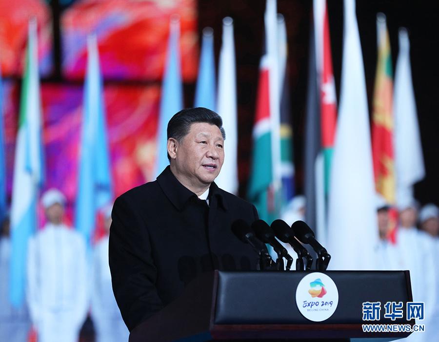 习近平出席2019年中国北京世界园艺博览会开幕式并发表重要讲话
