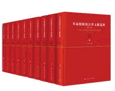 记录中国法治的红色基因——《革命根据地法律文献选辑》简介